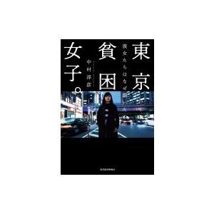 発売日:2019年04月 / ジャンル:社会・政治 / フォーマット:本 / 出版社:東洋経済新報社...