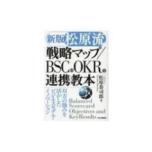 発売日:2018年12月 / ジャンル:ビジネス・経済 / フォーマット:本 / 出版社:日刊工業新...