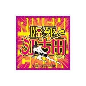 発売日:2019年02月20日 / ジャンル:ジャパニーズポップス / フォーマット:CD Maxi...