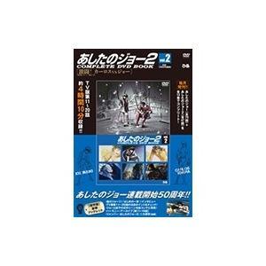 あしたのジョー2 COMPLETE DVD BOOK vol.2 / あしたのジョー  〔本〕|hmv