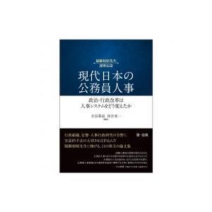 発売日:2019年01月 / ジャンル:社会・政治 / フォーマット:本 / 出版社:第一法規出版 ...