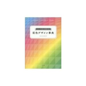 イメージを色で表現できる配色デザイン事典 / Mashroom Design  〔本〕