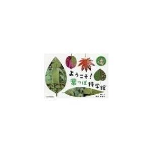 ようこそ!葉っぱ科学館 植物たちの声を聞くたえこ先生のわ!観察記 / 多田多恵子  〔絵本〕