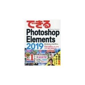 できる Photoshop Elements 2019 Windows  &  mac OS対応 /...