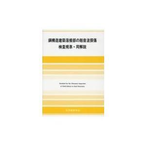 鋼構造建築溶接部の超音波探傷検査規準・同解説 / 日本建築学会  〔本〕|hmv