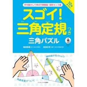スゴイ!三角定規つき三角パズル 手を動かして伸ばす算数脳・図形センス編 / 梅崎隆義  〔本〕|hmv