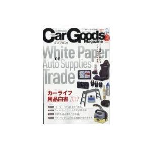 Car Goods Magazine (カーグッズマガジン) 2019年 3月号 / Car Goods Magazine編集部  〔雑誌〕|hmv