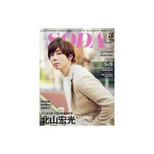 SODA (ソーダ) 2019年 3月号【表紙:北山宏光】 / SODA編集部  〔雑誌〕 hmv