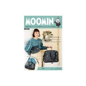 MOOMIN 2WAYボストンバッグ  &  サコッシュセット BOOK / 書籍  〔ムック〕|hmv