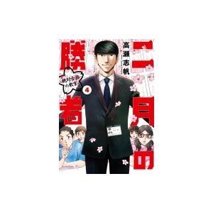 発売日:2019年02月 / ジャンル:コミック / フォーマット:コミック / 出版社:小学館 /...