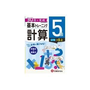 小学 基本トレーニング 計算5級 30日で完成 反復式+進級式 / 小学教育研究会  〔全集・双書〕|hmv