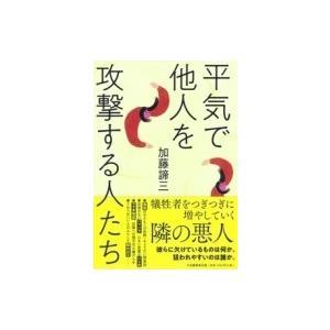 平気で他人を攻撃する人たち / 加藤諦三 カトウタイゾウ  〔本〕