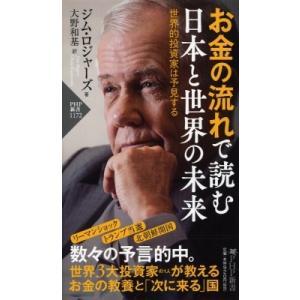 発売日:2019年01月 / ジャンル:ビジネス・経済 / フォーマット:新書 / 出版社:Php研...
