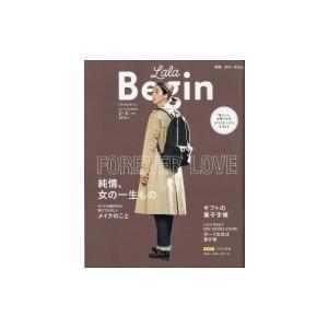 LaLa Begin (ララビギン) 2019 2・3 Begin (ビギン) 2019年 2月号増刊 / Begin編集部  〔雑誌〕 hmv
