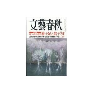 文藝春秋 2019年 2月号 / 文藝春秋編集部  〔雑誌〕 hmv