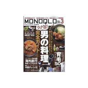 MONOQLO (モノクロ) 2019年 3月号 / MONOQLO編集部  〔雑誌〕 hmv