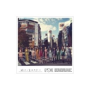 IZ*ONE / 好きと言わせたい 【通常盤Type A】 (CD+DVD)  〔CD Maxi〕|hmv