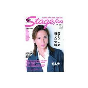 Stage Fan Vol.4 メディアボーイムック / 雑誌  〔ムック〕|hmv