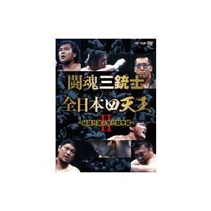 闘魂三銃士×全日本四天王II〜秘蔵外国人世代闘争篇〜 DVD-BOX  〔DVD〕 hmv
