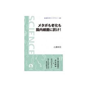 発売日:2019年01月 / ジャンル:物理・科学・医学 / フォーマット:全集・双書 / 出版社:...