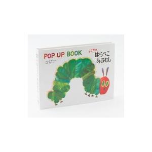 とびだす!はらぺこあおむし POP‐UP BOOK / エリック・カール  〔絵本〕