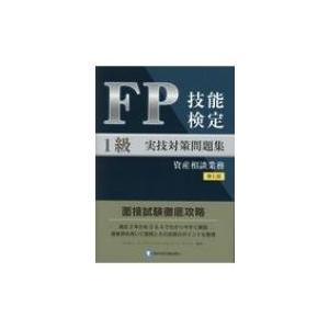 発売日:2018年12月 / ジャンル:ビジネス・経済 / フォーマット:本 / 出版社:きんざい ...
