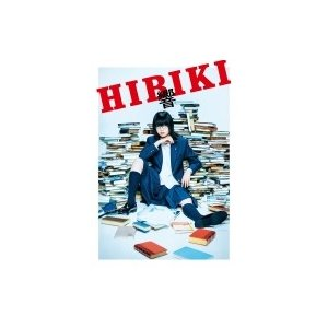 響 -HIBIKI- Blu-ray 豪華版  〔BLU-RAY DISC〕|hmv