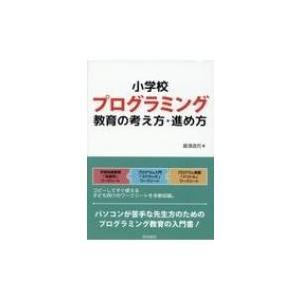 小学校プログラミング教育の考え方・進め方 / 蔵満逸司  〔本〕|hmv