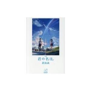 発売日:2018年12月 / ジャンル:文芸 / フォーマット:全集・双書 / 出版社:汐文社 / ...