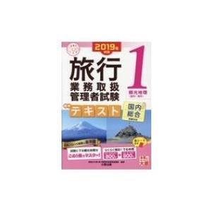 発売日:2018年12月 / ジャンル:実用・ホビー / フォーマット:本 / 出版社:大原出版 /...