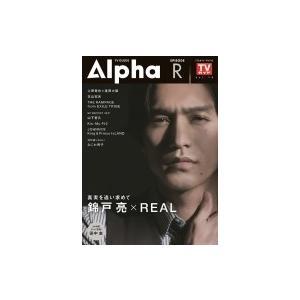 TVガイドAlpha EPISODE R TVガイドMOOK / 雑誌  〔ムック〕 hmv