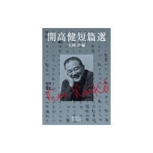 発売日:2019年01月 / ジャンル:文芸 / フォーマット:文庫 / 出版社:岩波書店 / 発売...