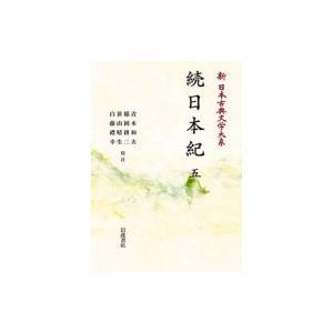 発売日:2019年01月 / ジャンル:文芸 / フォーマット:全集・双書 / 出版社:岩波書店 /...