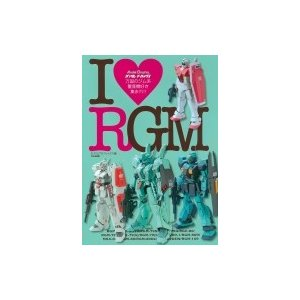 ガンダムアーカイヴス I RGM / モデルグラフィックス(Model Graphix)編集部  〔本〕|hmv
