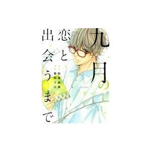 九月の恋と出会うまで 下 / 菅田うり  〔コミック〕|hmv