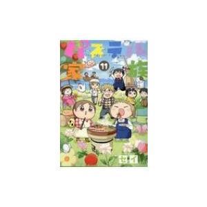 パステル家族 11 アクションコミックス  /  comico books / セイ (漫画家)  〔コミック〕|hmv