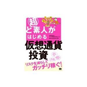 発売日:2019年02月 / ジャンル:ビジネス・経済 / フォーマット:本 / 出版社:翔泳社 /...