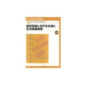 発売日:2019年01月 / ジャンル:社会・政治 / フォーマット:本 / 出版社:中央法規出版 ...
