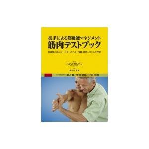 発売日:2019年03月 / ジャンル:物理・科学・医学 / フォーマット:本 / 出版社:ガイアブ...