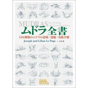発売日:2019年02月 / ジャンル:実用・ホビー / フォーマット:本 / 出版社:ガイアブック...