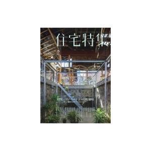 新建築住宅特集 2019年 2月号 / 新建築住宅特集編集部  〔雑誌〕 hmv