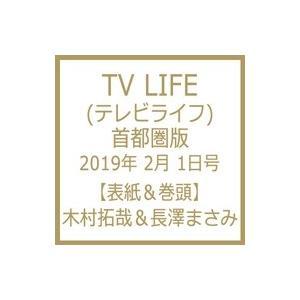 TV LIFE(テレビライフ)首都圏版 2019年 2月 1日号 / TV LIFE編集部  〔雑誌〕 hmv