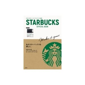 STARBUCKS OFFICIAL BOOK【本誌限定スターバックス カードつき】 / 書籍  〔ムック〕|hmv