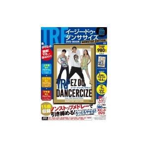 TRF イージー・ドゥ・ダンササイズDVD BOOK NONSTOP EDITION / TRF  〔本〕|hmv