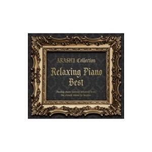インスト / リラクシング ピアノ ベスト〜嵐コレクション  国内盤 〔CD〕 hmv