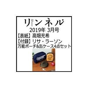 リンネル 2019年 3月号 / リンネル編集部  〔雑誌〕 hmv