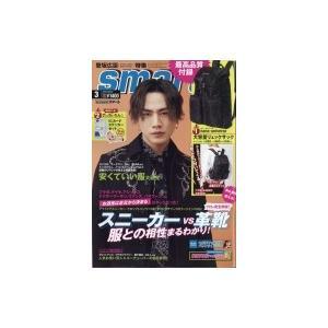 smart (スマート) 2019年 3月号【表紙:登坂広臣】 / smart編集部  〔雑誌〕 hmv
