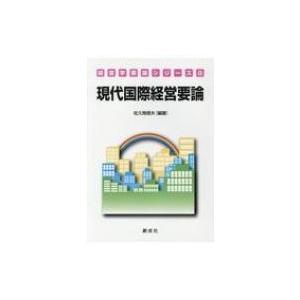 現代国際経営要論 経営学要論シリーズ / 佐久間信夫  〔本〕