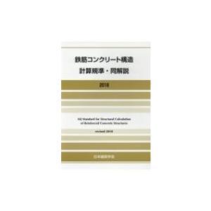 鉄筋コンクリート構造計算規準・同解説 2018改定 / 日本建築学会  〔本〕 hmv