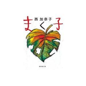 発売日:2019年02月 / ジャンル:文芸 / フォーマット:新書 / 出版社:福音館書店 / 発...